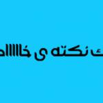 جزوه عربی دهم و یازدهم انسانی